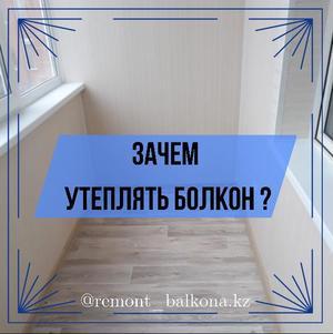 Зачем утеплять балкон?